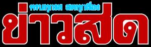 800px-khaosod_logo