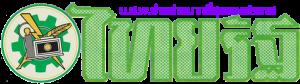 800px-thairathnpp_logo